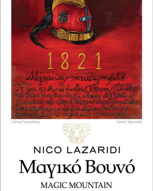 2021 LAZARIDI MAGIC FRONT LABEL 750 RED JULY